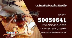 مكافحة حشرات ابو الحصاني
