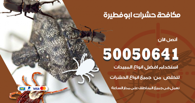 مكافحة حشرات ابو فطيرة