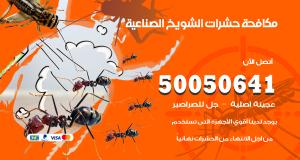 مكافحة حشرات الشويخ الصناعية