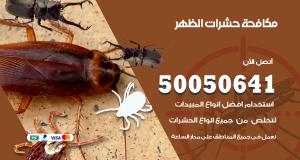 مكافحة حشرات الظهر