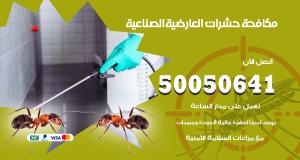 مكافحة حشرات العارضية الصناعية