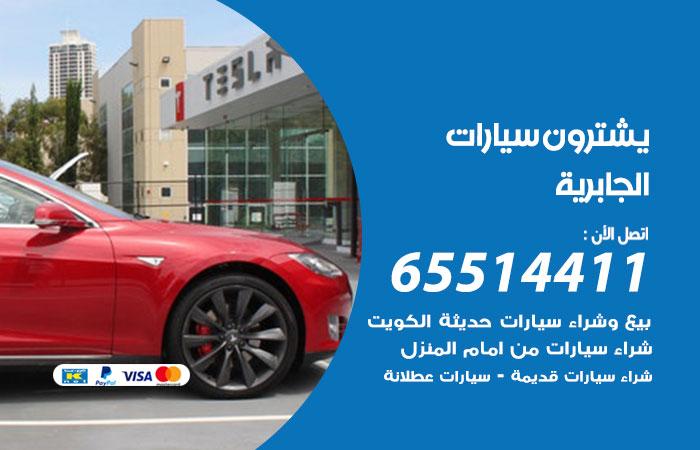 نشتري السيارات الجابرية