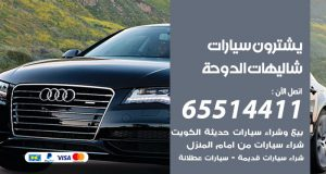 نشتري السيارات شاليهات الدوحة