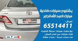نشتري السيارات ضاحية مبارك العبد الله الجابر