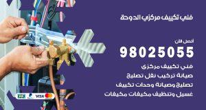 فني تكييف مركزي الدوحة