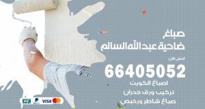 صباغ ضاحية عبدالله السالم