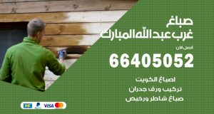 صباغ غرب عبدالله المبارك