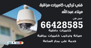 فني تركيب كاميرات مراقبة ميناء عبدالله