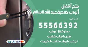 فتح اقفال ابواب ضاحية عبدالله السالم