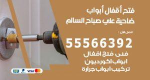 فتح اقفال ابواب ضاحية علي صباح السالم