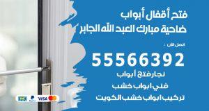 فتح اقفال ابواب ضاحية مبارك العبدالله الجابر