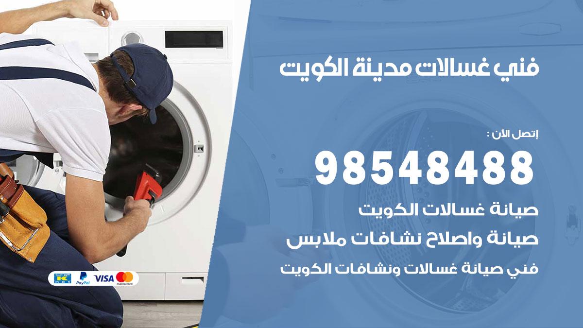 فني غسالات الكويت